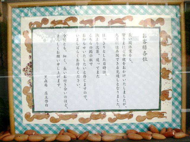 100710店のお知らせ.jpg