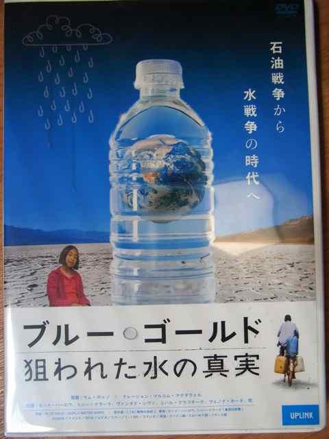 ブルーゴールド 狙われた水の真実.jpg