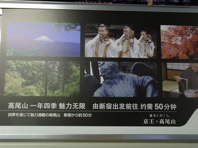 京王中国語中.jpg