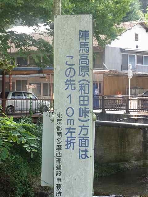 和田峠まで10m.jpg