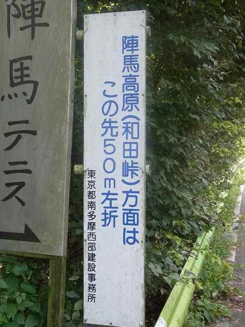 和田峠まで50m.jpg
