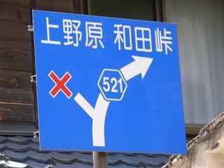 和田峠入り口標識.jpg
