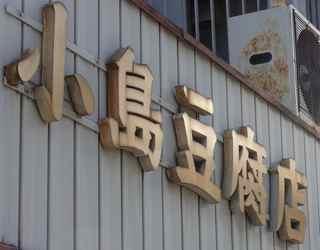 小島豆腐店.jpg