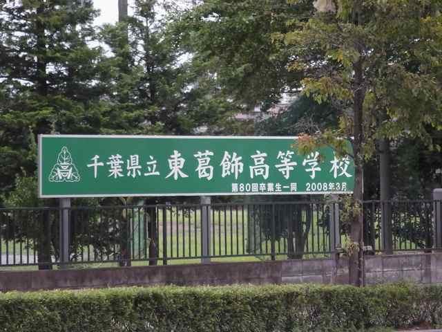東葛飾高等学校看板前.jpg