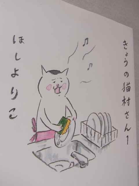 猫村さん.jpg