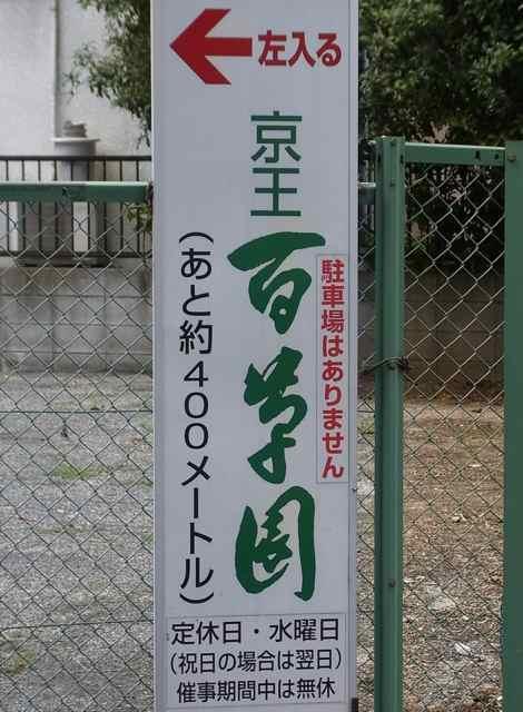 百草園.jpg