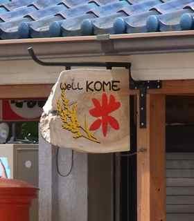 米屋の看板.jpg