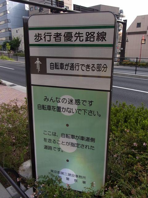 自転車道の但し書き.jpg