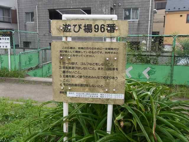 遊び場96番.jpg