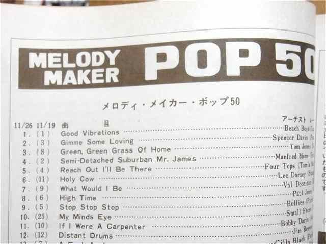 MELODY MAKER POP50.jpg