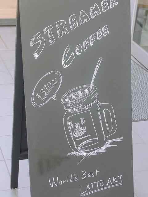 Streamer Coffee.jpg