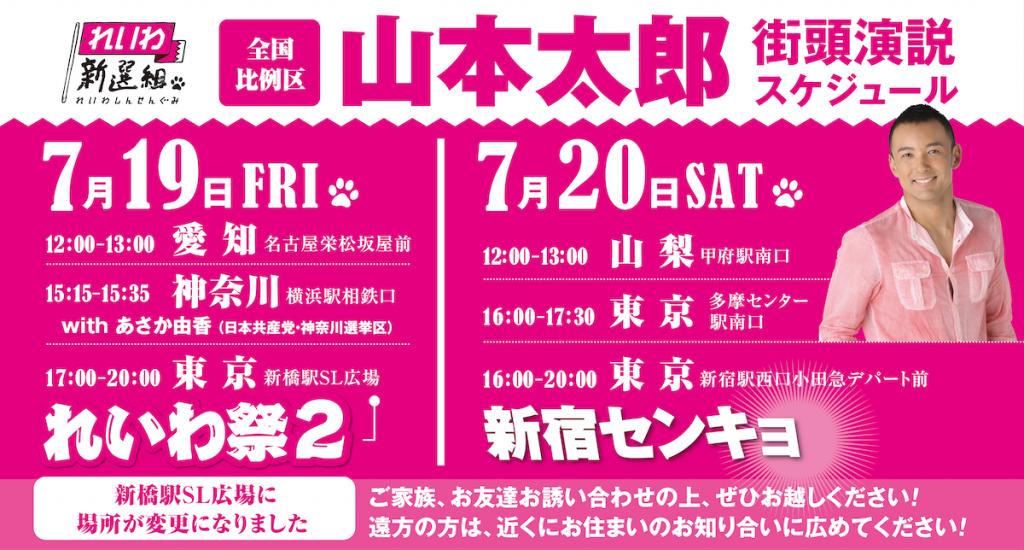 schedule_taro_1920.2-1024x550.png